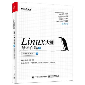 Linux大棚命令百篇(下)