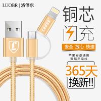 【包邮】洛倍尔 2合一金属编织 苹果+安卓数据线/1.2米充电线/USB数据线/ 2合1数据线支持iphone5/6/6s/7 苹果安卓二合一数据线  安卓线 手机线_三色