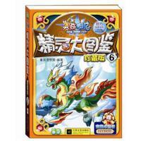 奥奇传说精灵大图鉴-6-珍藏版-赠奥奇水晶卡