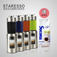 美国staresso迷你手压咖啡机 便携式胶囊机 送蓝牌意大利咖啡
