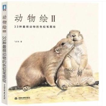 《动物绘-33种萌动物的色铅笔图绘-ii》本社