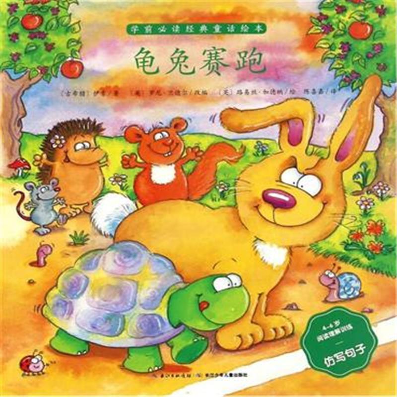 龟兔赛跑-学前必读经典童话绘本
