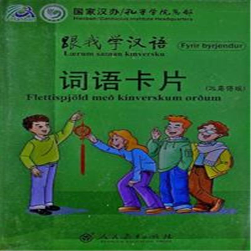 《跟我学汉语词语卡片-(冰岛语版)》本书编委会
