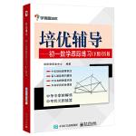 培优辅导-初1数学跟踪练习(下)(BS版)(北师大版)
