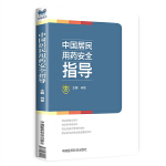 中国居民用药安全指导