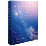 散落星河的记忆2:窃梦(附赠手账本)