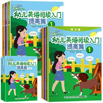 幼儿英语阅读入门 提高篇