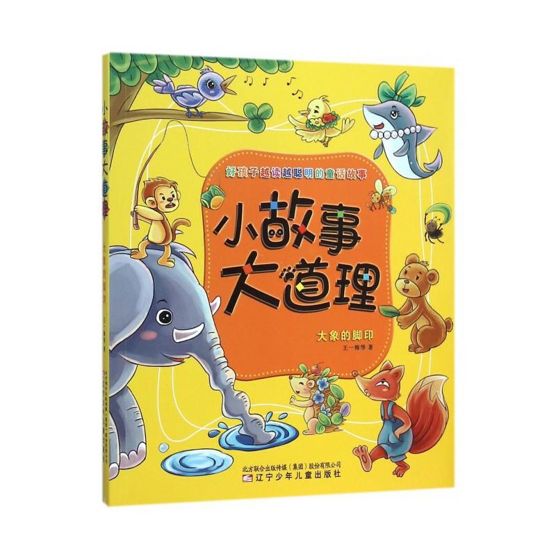 《小故事大道理(大象的脚印)》王一梅