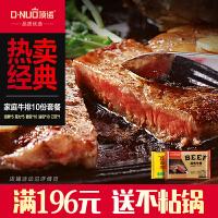 【送围裙】顶诺家庭经典牛排套餐10份装 澳洲进口牛肉新鲜牛扒