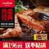 【买就送超人围裙】顶诺家庭经典牛排套餐10份装 澳洲进口牛肉新鲜牛扒
