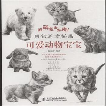 《用铅笔素描画-可爱动物宝宝-超萌宝宝来袭!