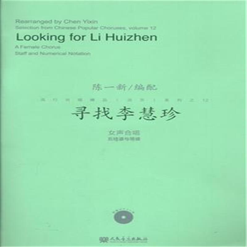 寻找李慧珍-女声合唱五线谱与简谱-(附mp3一张)