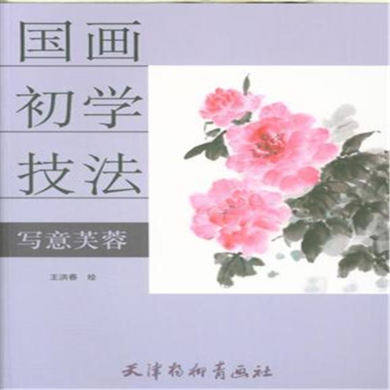 写意芙蓉-国画初学技法