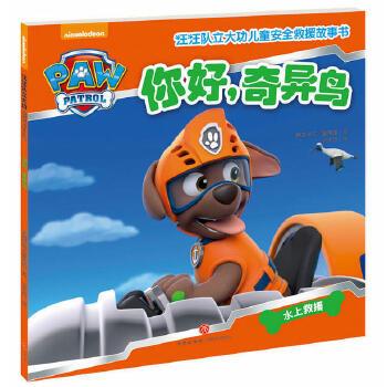 《你好,奇异鸟(汪汪队立大功-中国儿童必备安全