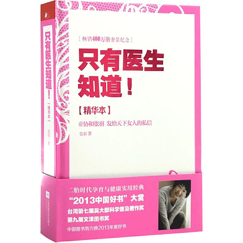 只有医生知道:精华本(当当专享张羽亲笔签名版!)CCTV年度中国好书,系列畅销400万册,全新升级修订,奢装纪念版隆重上市!二胎时代孕育与健康实用经典,每一个知识女性都应该看的女性健康读本