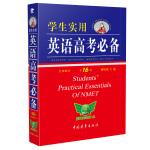 学生实用英语高考必备2016全新修订(第16版)刘锐诚主编