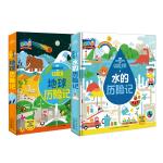 了不起的历险 地球历险记、水的历险记(全2册)