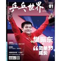 乒乓世界杂志2017年6月封面张继科内页刘国正孔令辉马琳王皓  现货 杂志订阅