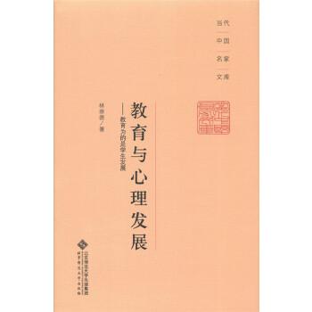 当代中国名家文库·教育与心理发展:教育为的是学生发展