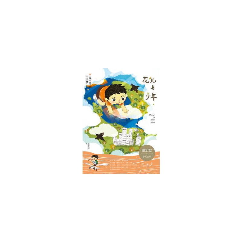 一百个孩子的中国梦(彩绘本)花儿与少年 董宏猷梦幻文库 董宏猷