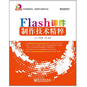 Flash课件制作技术精粹(含DVD光盘1张)(全彩)