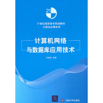 计算机网络与数据库应用技术(21世纪高职高专规划教材――计算机应用系列)