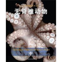 无脊椎动物(不列颠图解科学丛书)