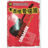 木吉他要摇滚 170首经典收藏本 孙逊著 超级吉他唱将