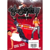 嘻哈动感街舞-欧美流行风DVD