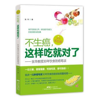 不生癌,这样吃就对了――张华教授30年饮食防癌笔谈(全彩手绘版)(资深教授继畅销书《癌症是可以控制的慢性病》后又一力作,全彩手绘30年饮食防癌智慧:食疗功效全公开,轻松提升免疫力的防癌抗癌宝典)
