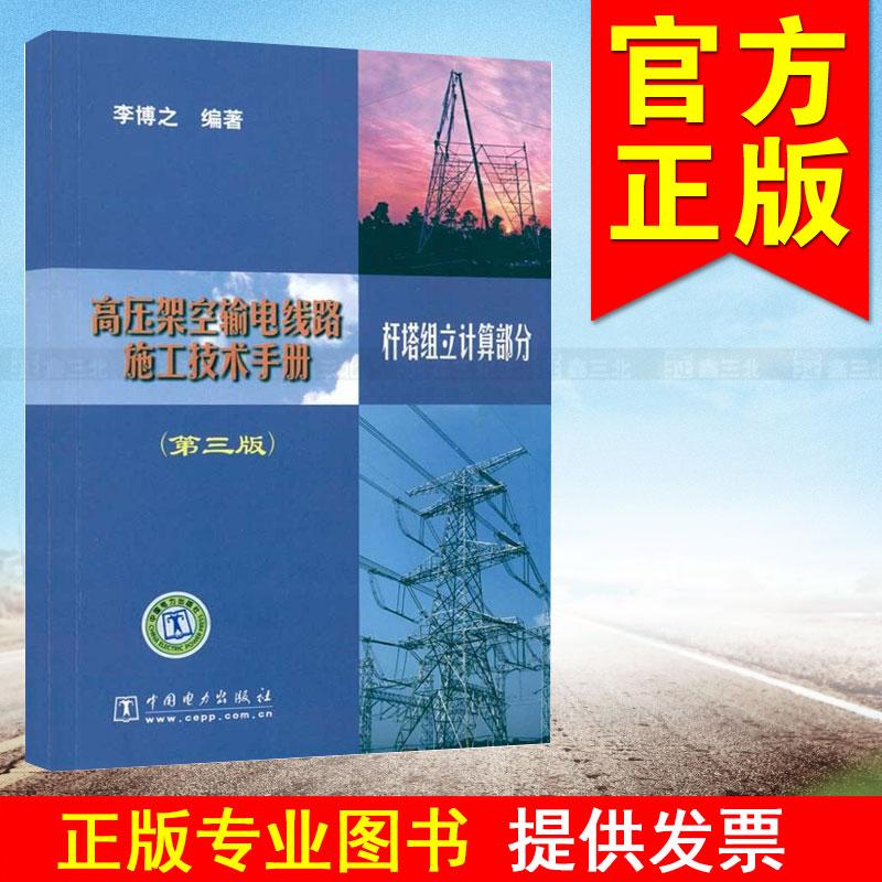 《高压架空输电线路施工技术手册