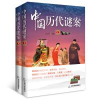 中国历代谜案(上下)