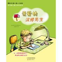 国际大奖小说注音版――亲爱的汉修先生