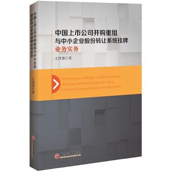 《中国上市公司并购重组与中小企业股份转让系