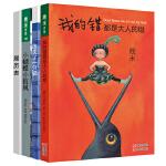 几米绘本特辑(全四册)