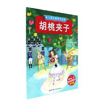 胡桃夹子-幼儿园古典音乐绘本-附光盘