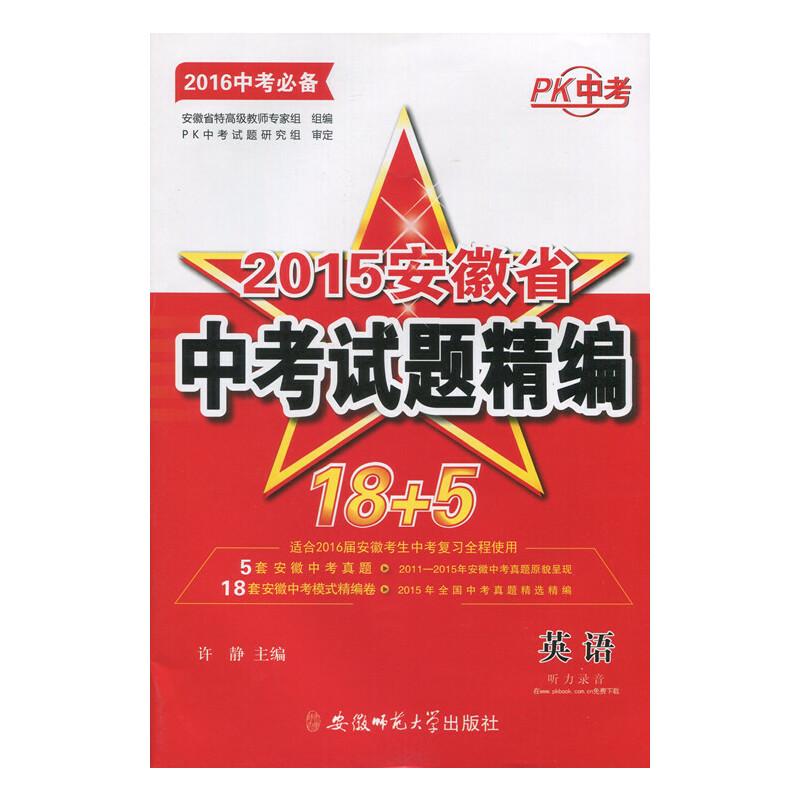 《2015安徽省中考试题精编18+5英语PK中考2