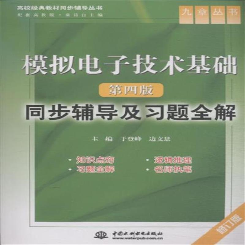 《模拟电子技术基础同步辅导及习题全解-第四版-修订