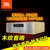 JBL MS401 多媒体组合CD音箱蓝牙桌面HIFI音响迷你台式HIFI套装