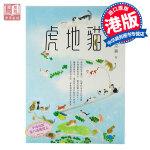 虎地猫 港版 刘克襄 中华书局 文学 台湾著名作家刘克襄又一动物新作,描写活在夹缝中的岭南猫