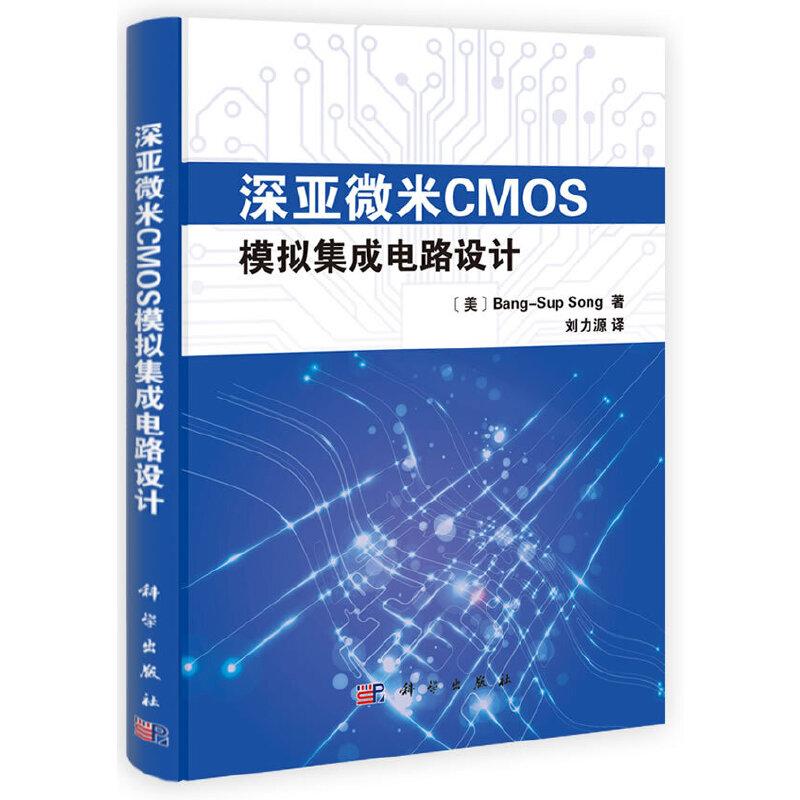 《深亚微米cmos模拟集成电路设计》(