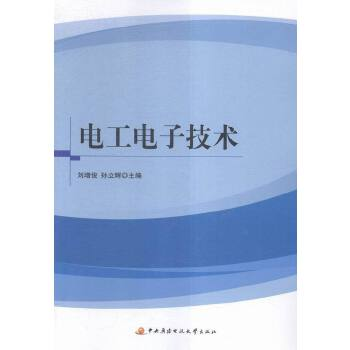 电工电子技术 刘增俊,孙立辉 9787304075477