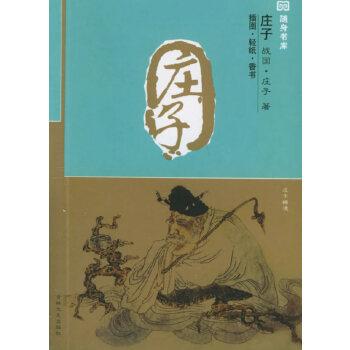 庄子(插图·轻纸·香书)——十元本随身书库