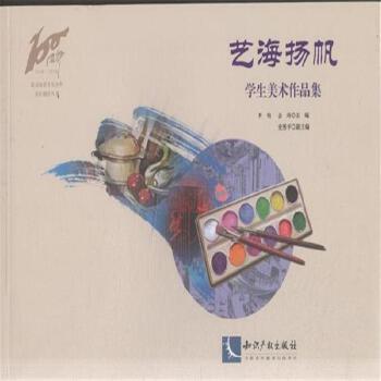 艺海扬帆-学生美术作品集( 货号:751304116)