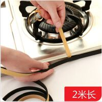 煤气灶台缝隙防污条 防尘防水密封条 多用途厨房用品