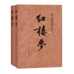 红楼梦(上、下册)(全两册)