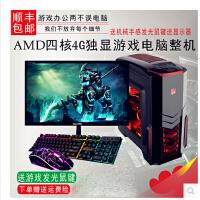 AMD 组装电脑主机组装机DIY台式机四核 LOL游戏迷你办公整机全套