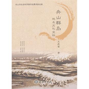 北京至舟山航班