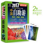 中国自助游(2017全新彩色升级版)连续畅销16年的中国自助旅游手册