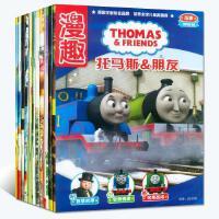 童趣托马斯和朋友杂志2016年3-11月共9册打包3-4-5-6岁儿童情绪情商管理图画书籍幼儿绘本亲子读物睡前故事书迪士尼
